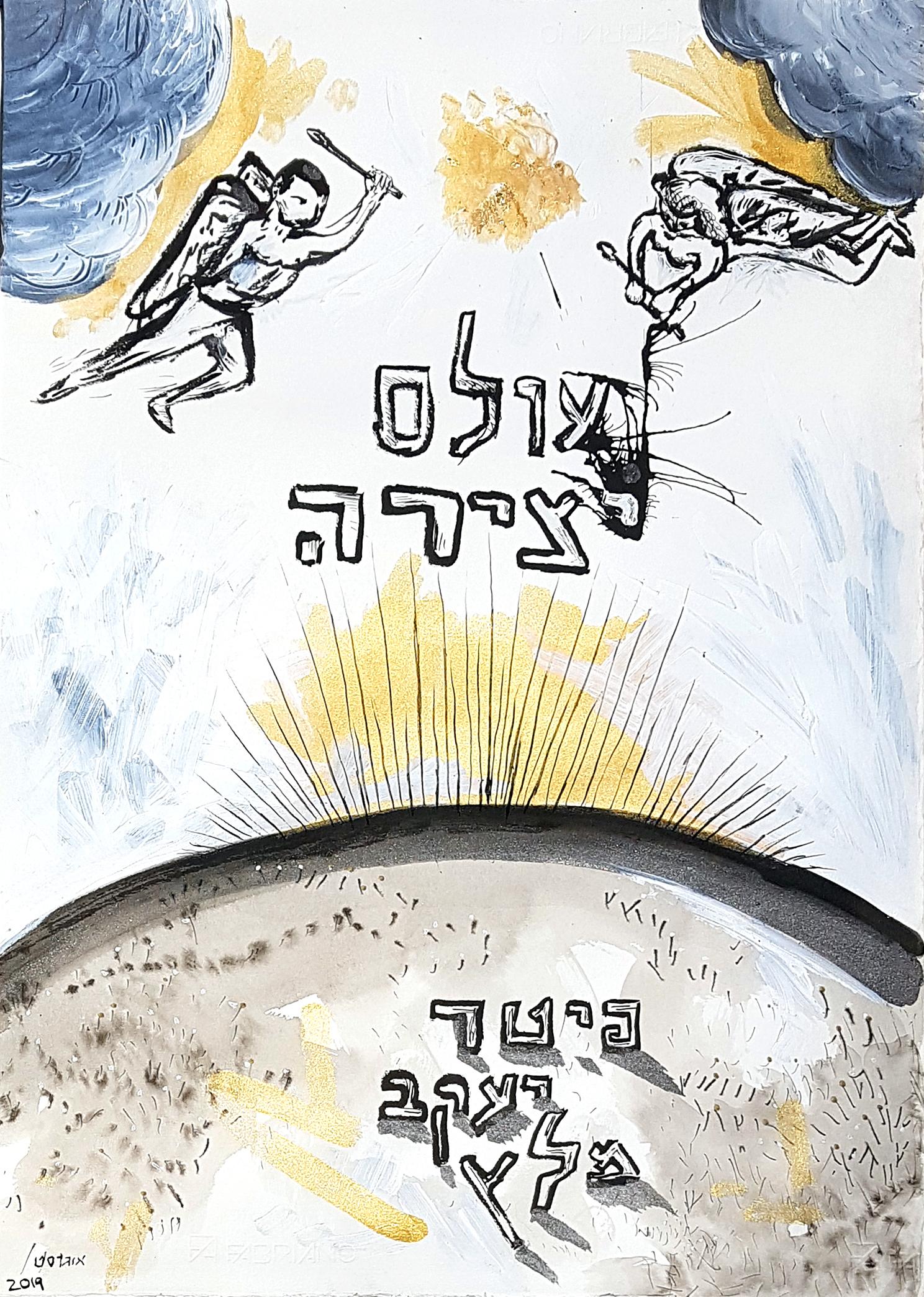 פיטר יעקב מלץ, ספר היצירה.jpg