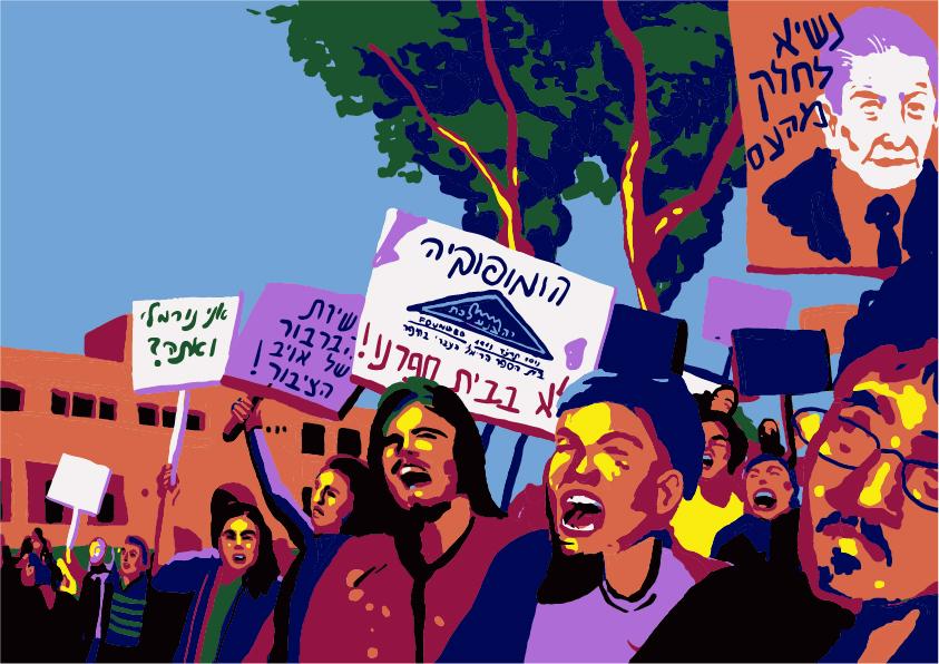 הפגנה כנגד התבטאויותיו ההומופוביות של נשיא המדינה עזר ויצמן בבית הספר הראלי מאייר אופק תערוכה במוזיאון העיר חיפה מה יגידו השכנים אפלבאום (1)